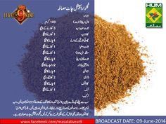 gulzar special chaat masala #recipe #masalatv #ChefGulzar Cooking Recipes In Urdu, Chef Recipes, Fun Cooking, Quick Recipes, Recipies, Masala Tv Recipe, Masala Powder Recipe, Spicy Sausage Pasta, Urdu Recipe
