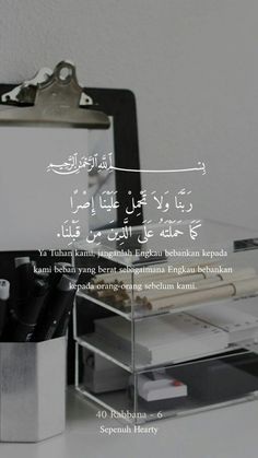 Pray Quotes, Hadith Quotes, Study Quotes, Quran Quotes Love, Quran Quotes Inspirational, Quran Wallpaper, Mecca Wallpaper, Islamic Quotes Wallpaper, Islamic Qoutes