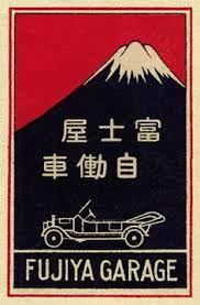 Resultado de imagen de japanese vintage