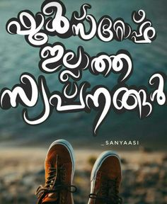 സ്വപ്നങ്ങൾക്ക് മാത്രം ഒരിക്കലും ഫുള്സ്റ്റോപ് ഇടാറില്ല Qoutes, Life Quotes, Malayalam Quotes, Deep Thoughts, Life Is Beautiful, In This World, My Life, Typography, Facts