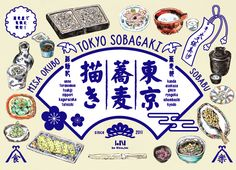 「東京蕎麦描き」(著:大久保美沙 ブックデザイン:三宅理子)