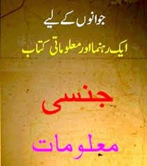 free download or read online Gensi Malomat for adults and youth by Professor Arshad Javed about sex and sexual problems faced by both men and women.