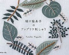 Yumiko Higuchi's Applique Embroidery by Yumiko Higuchi - Japanese Craft Book