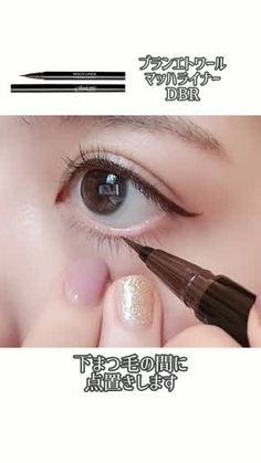 Pin by Ropenilos Madhomomo on メイク Korean Facial, Beauty Makeup, Hair Makeup, Anime Makeup, Anime Best Friends, Gyaru, Bridal Makeup, Skin Care, Make Up