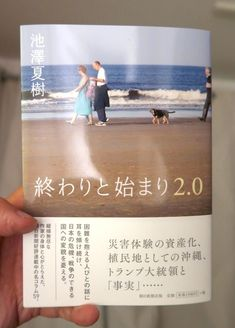 BookLOG 273|池澤夏樹の「終わりと始まり2.0」 Book Log, Polaroid Film, Cover, Books, Libros, Book, Blanket, Book Illustrations, Libri