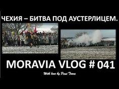 ЧЕХИЯ. МЫ БЫЛИ НА ВОЙНЕ. MORAVIA VLOG #041