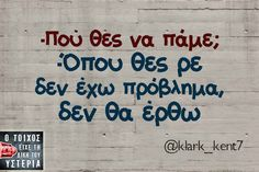 Funny Greek Quotes, Greek Memes, Cute Quotes, Funny Images, Funny Photos, Big Words, Lol So True, True Words, Just For Laughs