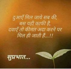 Morning Prayer Quotes, Morning Greetings Quotes, Morning Prayers, Morning Messages, Good Morning Quotes, Maa Quotes, Hindi Quotes On Life, Motivational Quotes In Hindi, Life Quotes