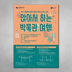 Thema Humanities Course Client.Gangnam Foundation for Arts and Culture / Designer, Illustrator. Jin Sunmi 앉아서 하는 박물관 여행 #디자인 #포스터디자인 #포스터 #삼십칠도커뮤니케이션 #37도커뮤니케이션 Editorial Design, Banner, Templates, Illustration, Books, Poster, Color, Picture Banner, Models