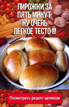 Tart Recipes, Snack Recipes, Cooking Recipes, Vegan Runner, Vegan Gains, Healthy Snacks, Healthy Recipes, Food Tasting, Russian Recipes