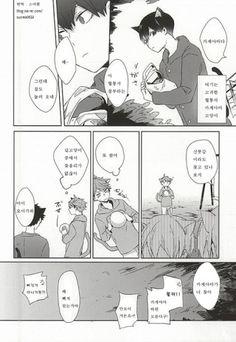 하이큐 동인지 번역 HQ!! 동인지 번역 카게오이 번역 「고양이가 된 오이카와상①」 : 네이버 블로그 Haikyuu Anime, Peanuts Comics, Hinata, Ship, Sleeves, Ships