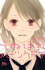 Read manga Unubore Heart's Cry Read Online online in high quality Book Design, Cover Design, Read Manga Online Free, Photo Sculpture, Design Comics, Japanese Typography, Light Novel, Comic Covers, Manga To Read