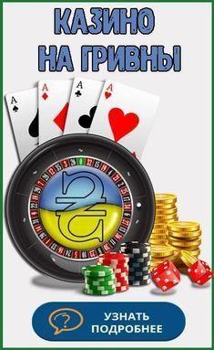 Покер онлайн украина на гривны футбол в картах играть