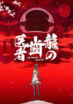The Dragon Dentist to Air on TV from February 2017!