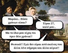 Funny Greek Quotes, Funny Quotes, Funny Memes, Jokes, Ancient Memes, Beach Photography, Picture Video, Best Quotes, Humor