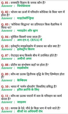 in hindi for mppsc General Knowledge Quiz Questions, Gk Questions And Answers, General Knowledge Book, Gernal Knowledge, Knowledge Quotes, Science Vocabulary, Teaching Science, Science Notes, Gk Question In Hindi