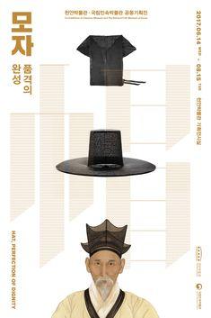 poster design 모자. 품격의 완성 전시 포스터 Korea Design, Japan Design, Print Layout, Layout Design, Museum Identity, Type Illustration, Korean Art, Graphic Design Print, Exhibition Poster