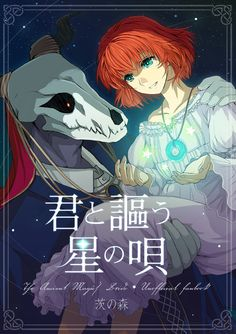 Elias and Chise (The Ancient Magus' Bride - 魔法使いの嫁) Manga Anime, Manga Boy, Anime Art, Elias Ainsworth, Chise Hatori, Watch Manga, The Ancient Magus Bride, Anime Japan, Animation