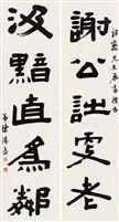 隶书五言联 对联 纸本 (couplet) by Chen Hongshou