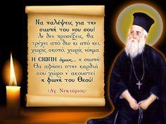 Unique Quotes, Orthodox Icons, Greek Quotes, Spiritual Life, Life Advice, Christian Inspiration, Religious Art, Christian Faith, Beautiful Words