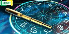 किन राशियों के लिए मई का महीना लाया है खुशख़बरी, जानिए यहां http://www.haribhoomi.com/news/religion/astrology/know-about-may-month-lucky-for-you/40814.html