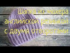 Шапка из мохера английской резинкой по кругу с отворотом. Вязание спицами Видеоурок - YouTube