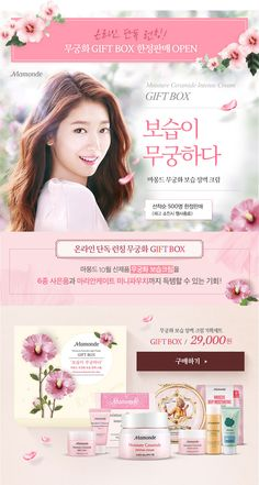 [AP몰] 온라인 단독! 무궁한 보습의 무궁화 크림 박스 OPEN! Ad Design, Event Design, Ad Layout, Korea Design, Event Banner, Cosmetic Design, Web Banner Design, Promotional Design, Brand Promotion