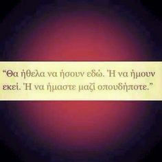 Best Quotes, Love Quotes, Endless Love, Greek Quotes, Love Story, Quotes To Live By, Lyrics, How Are You Feeling, Relationship