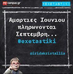 #εξεταστικη #διαβασμα #exams #exetastiki