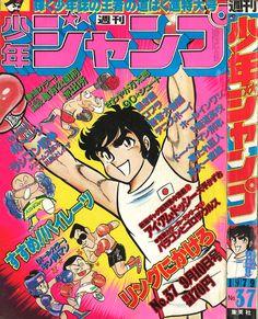 Ring ni kakero, Weekly Jump 37 1979