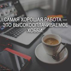 Мечтаю свободно выбирать день отдыха и день работы.