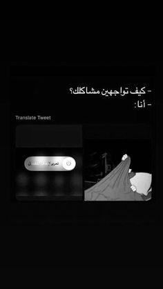 Arabic Memes, Arabic Funny, Funny Arabic Quotes, Love Smile Quotes, Mood Quotes, Life Quotes, Funny Black Memes, Funny Jokes, Photo Quotes