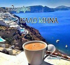 Καλημέρα και καλό μήνα! 70 εικόνες Τοπ για σένα! - eikones top Mina, Greece, Beach, Water, Outdoor, Beautiful, Geo, Tableware, Wedding