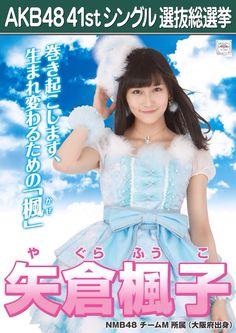 Yagura Fuuko (矢倉楓子) - NMB48 / AKB48 - Team M / Team A - #Google+ #gravure #jpop #idol #nmb48 #beautiful #japan #sembatsu #poster