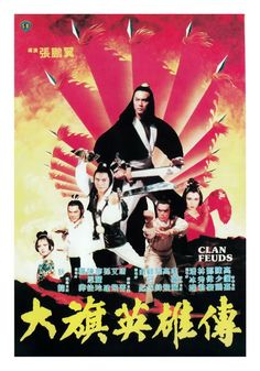 Kung Fu movie poster