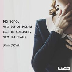 Очень мудро!! Just Smile, Good Thoughts, Feel Good, Quotations, Psychology, Investing, Thankful, Mindfulness, Inspirational Quotes