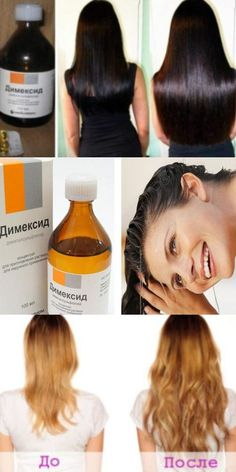 2 applications of this mask and hair- ЭФФЕКТ-БОМБА! 2 применения этой маски и воло… EFFECT BOMB! 2 applications of this mask and hair will be three times more! Beauty Tips For Face, Beauty Guide, Natural Beauty Tips, Health And Beauty Tips, Beauty Hacks, Healthy Beauty, Beauty Ideas, Beauty Secrets, Health Tips