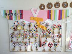 Mid Autumn, Fall, Bilingual Education, Korean Traditional, Preschool Activities, Art For Kids, Pixie, Diy And Crafts, Classroom