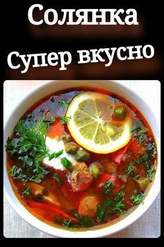 Tasty, Yummy Food, Cooking Recipes, Healthy Recipes, Russian Recipes, Bon Appetit, Nom Nom, Curry, Food And Drink