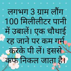 Best Ayurvedic Tips you Tube channel Good Health Tips, Natural Health Tips, Health And Beauty Tips, Health And Fitness Expo, Health And Wellness, Health Care, Home Health Remedies, Natural Health Remedies, Health Facts