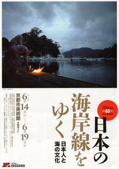 写真少年漂流記: 写真展『日本の海岸線をゆく-日本人と海の文化』京都展