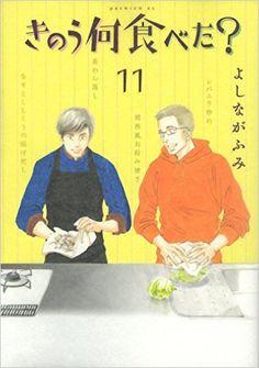 きのう何食べた? 通常版(11) (モーニング KC)   よしなが ふみ   本   Amazon.co.jp