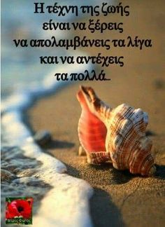 Unique Quotes, Inspirational Quotes, Greek Quotes, Wise Words, Life Quotes, Thoughts, Sayings, Photos, Greek