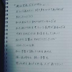 いいね!1件、コメント1件 ― nakazumiさん(@nakazumi121117)のInstagramアカウント: 「#手書きツイート  #手書きツイートさんと繋がりたい」 Japanese Handwriting, Cute Handwriting, Bullet Journal, Math Equations, Instagram Posts