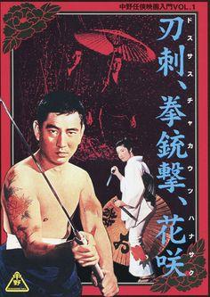 Ninkyo Film