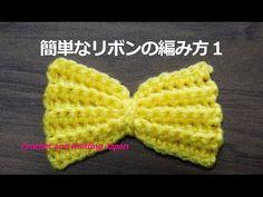 簡単なリボンの編み方1(うね編み)【かぎ針編み】 How to Crochet Ribbon - YouTube