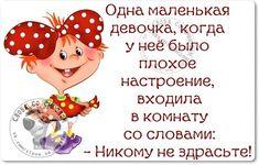 Позитивные фразочки в картинках :) 27 штук » RadioNetPlus.ru развлекательный портал