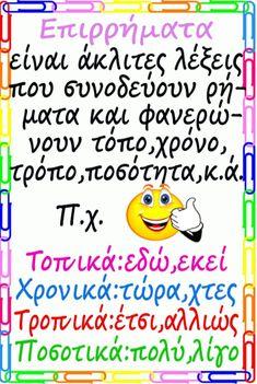 Learn Greek, Greek Language, School Hacks, Special Education, Back To School, Activities For Kids, Homeschool, Teacher, Messages