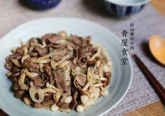 奶油蕈菇牛肉