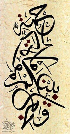 Wa Baynakom Mawadatan wa rahma- beautiful Aya for married couple Arabic Calligraphy Design, Calligraphy Print, Arabic Calligraphy Art, Arabic Design, Beautiful Calligraphy, Arabic Art, Calligraphy Alphabet, Love In Arabic, Allah